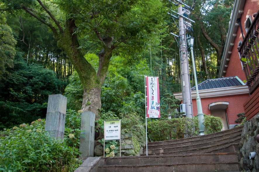 Entry to Siebold Memorial Museum with Nagasaki Mascot Flag