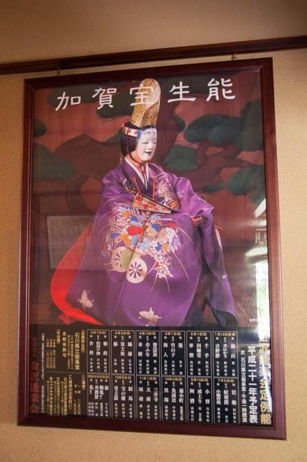 kanazawa_nofigure-1