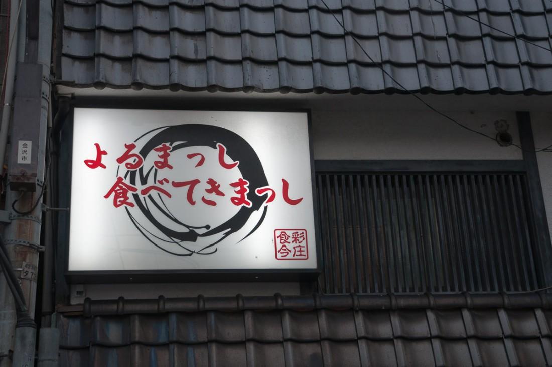 kanazawa_walk1-6